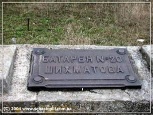 Батарея № 20 Шихматова.