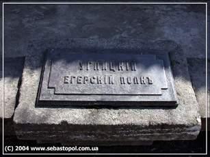 http://sebastopol.com.ua/images/small/foto26.jpg